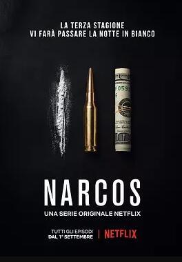 毒枭第三季