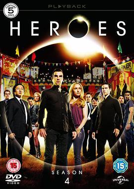 英雄第四季