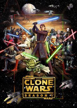 星球大战:克隆人战争第五季