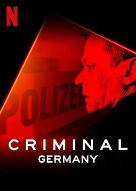 审讯室:德国