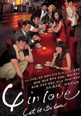 4 in Love国语