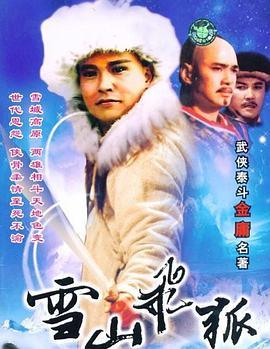 雪山飞狐国语(孟飞版)