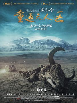 藏北秘岭-重返无人区纪录片